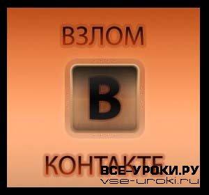 Взлом Вконтакте. Видео урок. Чтение RSS.