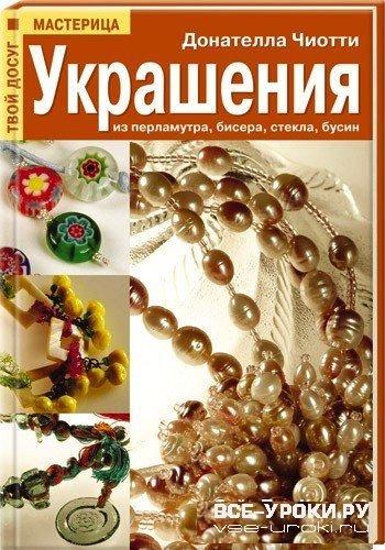 Книги по изготовлению украшений