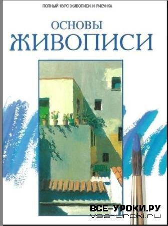 учебник по живописи: