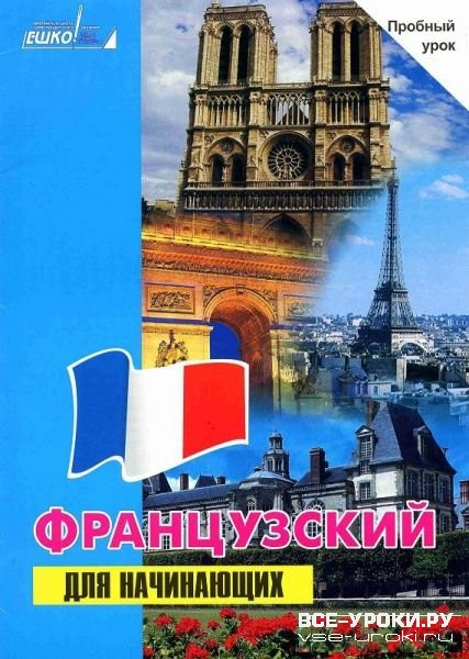 Скачать французский для начинающих ешко.