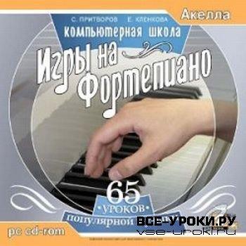Самоучитель Игры На Пианино Торрент