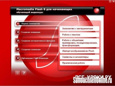 Macromedia Flash 8 - видеокурс для начинающих » Все-Уроки РУ ...