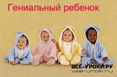 Гениальный ребенок 4в1
