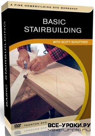Основы строительства лестниц (Basic Stairbuilding)