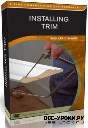 Установка наличников и плинтусов/Installing Trim (TauntonPress & Craig Savage)