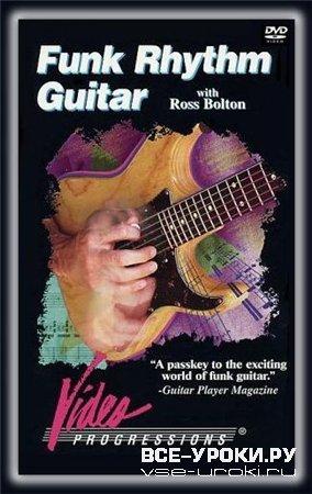 Funk Rhythm Guitar with Ross Bolton / Уроки игры на гитаре в стиле фанк от Ross Bolton