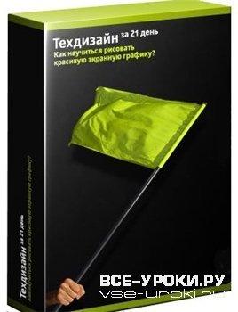 Техдизайн за 21 день (Вадим Паясу, 2009, рабочая версия)