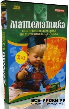 Обучение математике детей по методике Зайцева