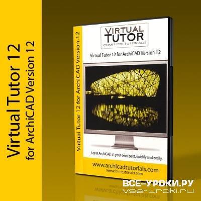 Видео уроки Archicad 12 / Virtual Tutor for Archicad 12