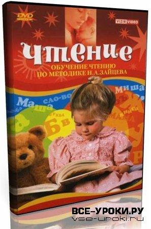 Обучение чтению по методике Зайцева