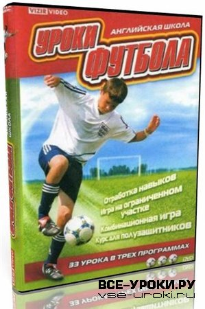 Уроки футбола. Английская школа