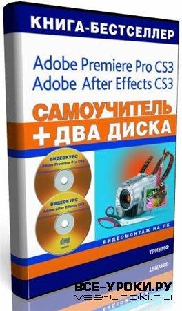 Видеокурсы по Adobe Premiere Pro CS 3 и Adobe After Effects CS3