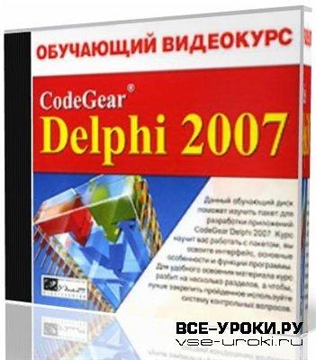 Видеоуроки по Delphi 7 (2006)