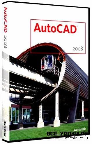 AutoCAD 2008: видеоуроки от МГУ (2008)