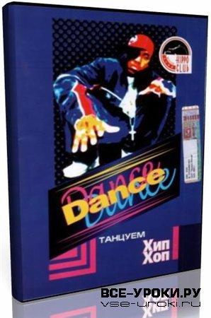 Школа танца: танцуем Hip-Hop (2004) DVDRip