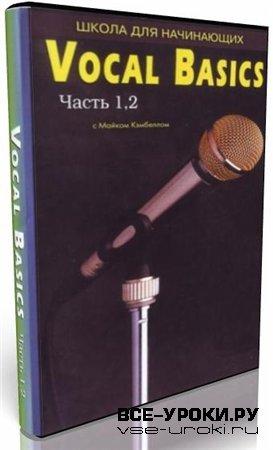 Основы Вокала / Vocal Basics с Майком Кэмпбеллом VHSRip
