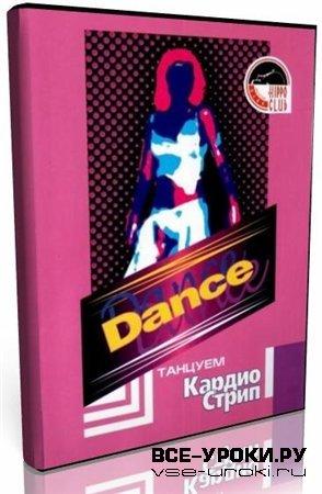 Школа танцев: танцуем Cardio Strip (2004) DVDRip
