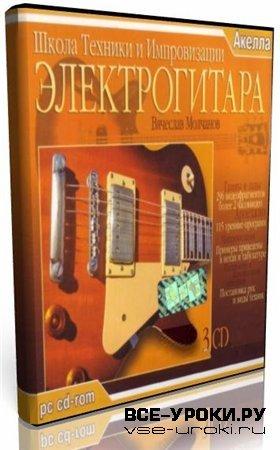 Электрогитара: Школа техники и импровизации от Вячеслав Молчанов (2007)