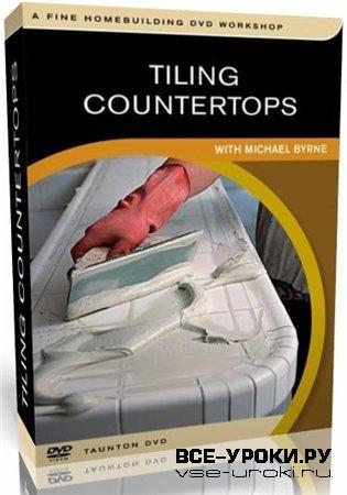 Укладка керамической плитки на столешницы (Tiling Countertops, 2005) DVDRip