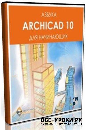 Archicad 10 Азбука для начинающих (2007)