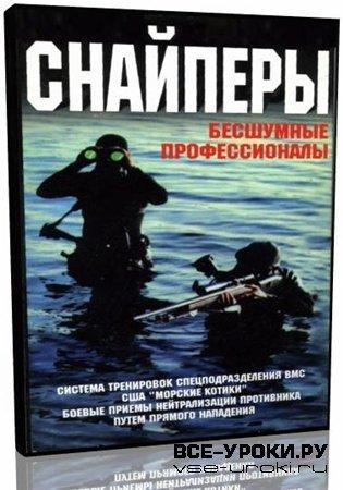 Снайперы - бесшумные профессионалы / Snipers - silent professionals (1997) VHSRip