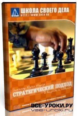 Юрий Мороз: Стратегический подход в вопросах и ответах (2006) DVDRip