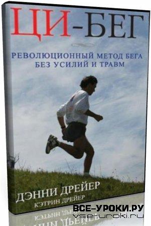 Техника бега без боли и усталости (2004) DVDRip