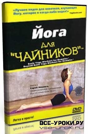 Йога для чайников / Yoga for Dummies (2006) DVDRip