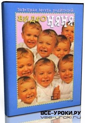 Заветная мечта родителей: Видеоняня / Telly Babies (1996) DVD5