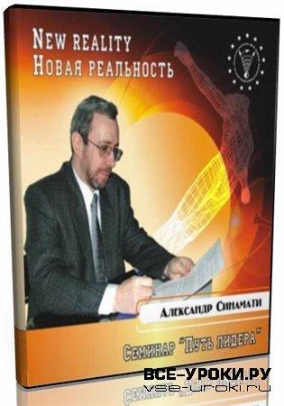 Александр Синамати - Путь Лидера (2007)
