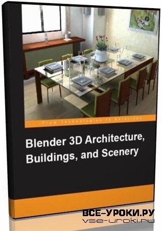 3D-моделирования в программе Blender (2006)