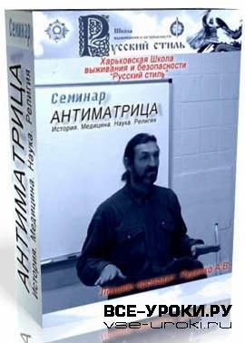 Антиматрица (2008) DVDRip