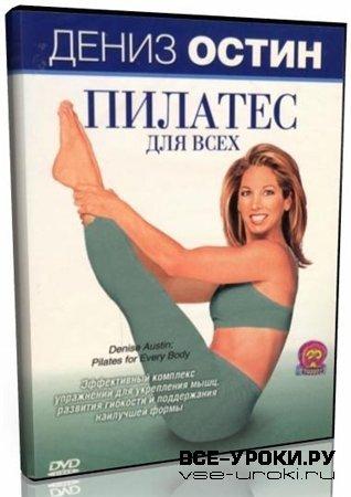 Дениз Остин: Пилатес для всех (2009) DVDRip