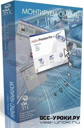 Монтируем свадьбы в Adobe Premiere Pro (2007)