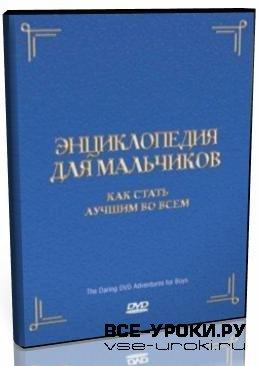 Энциклопедия для мальчиков: Как стать лучшим во всем / The Daring DVD Adventures for Boys (2007) DVD