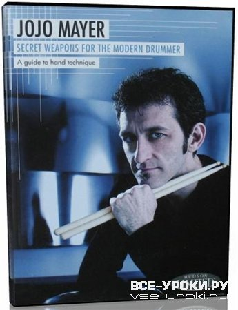 Jojo Mayer: Secret Weapons For The Modern Drummer / Видеошкола Ударные (2007) DVDRip