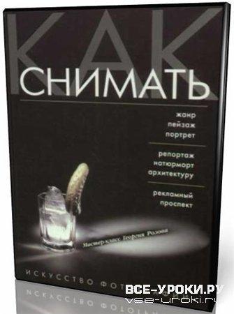 Мастер классы по фотосъёмке от Георгия Розова (2008) TC