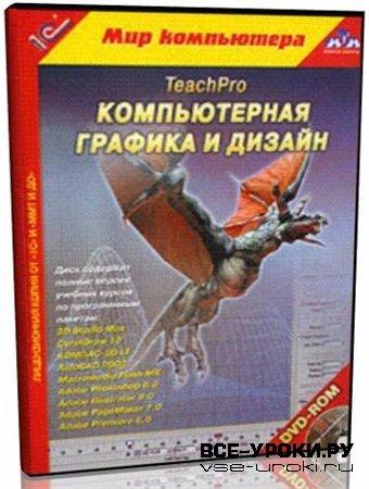 Компьютерная графика и дизайн (2006) DVD