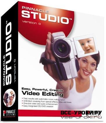 Видео урок Pinnacle Studio 9 (2005)