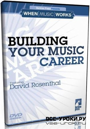 Основы музыкальной карьеры / Building Your Music Career with David Rosenthal (2008) DVDRip