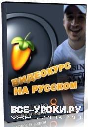 Видеокурс по FL Studio (2009)