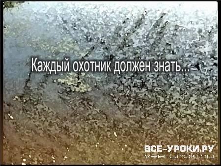 Каждый охотник должен знать (2008) DVDRip