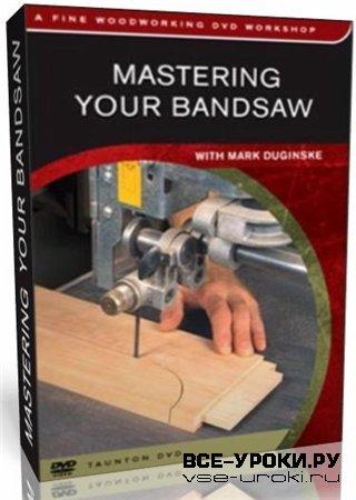 Основы работы с ленточной пилой / Mastering Your Bandsaw (1992) DVDRip