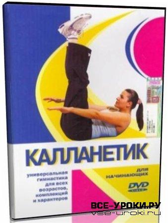 Калланетик: пластическая гимнастика и секреты красоты (2006) DVDRip