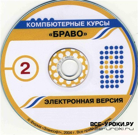 Обучение работать на Windows ХР (2004)