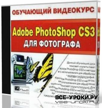 Видеокурс Adobe PhotoShop CS3 для начинающих фотографов (2008)
