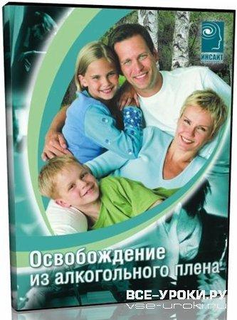 Ярасвет: Как отучить ребенка от табакокурения и алкогольной зависимости (2006) DVDRip