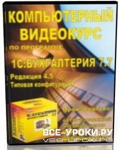 Компьютерный видеокурс по программе 1С: Бухгалтерия 7.7 Редакция 4.5 Типовая конфигурация (2005)