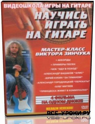 Научись играть на гитаре: мастер - класс Виктора Зинчука (2006) DVD5