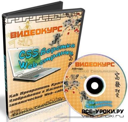 Евгений Смольянинов: CSS-верстка Web-страниц (Только видеоуроки, 2009)